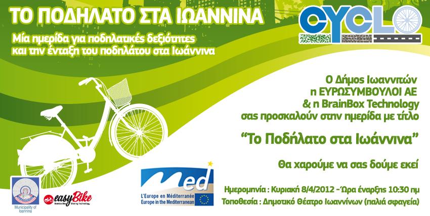 (Ελληνικά) Ημερίδα για το ποδήλατο στα Ιωάννινα από το EasyBike