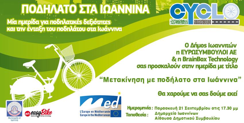 Warsztaty na rowerze z BrainBox w Ioannina