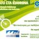 (Ελληνικά) Ημερίδα για το ποδήλατο από την BrainBox στα Ιωάννινα
