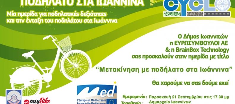 Ημερίδα για το ποδήλατο από την BrainBox στα Ιωάννινα