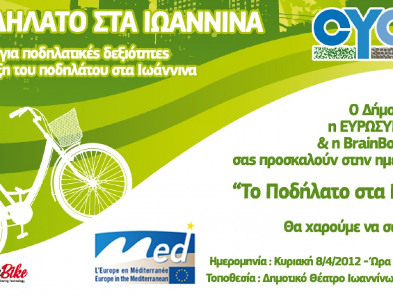 Warsztaty na temat jazdy na rowerze w Ioannina przez EasyBike